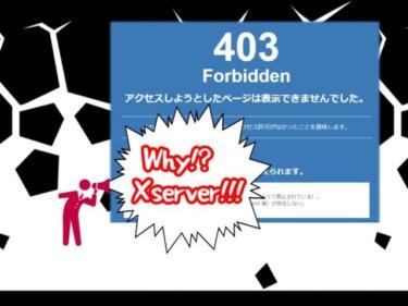ブログ403エラー。エックスサーバーのアカウントが凍結したときの対処法