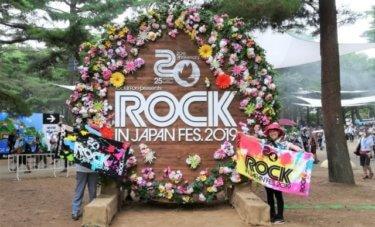 【ロッキンジャパン2019】ロッキンは日本一の夏フェスだ!